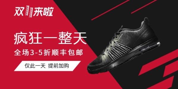 双十一运动鞋促销包邮