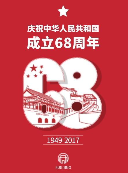 中华人民共和国成立68周年庆典