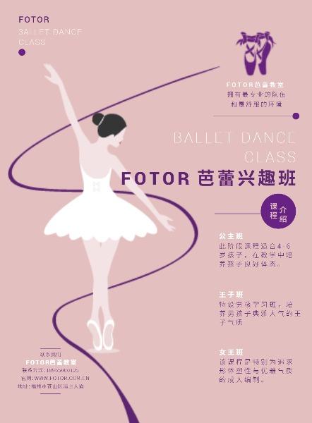 芭蕾舞兴趣培训班招生