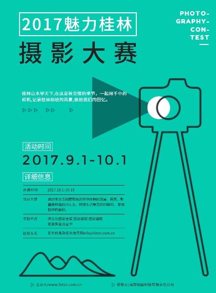 桂林摄影大赛