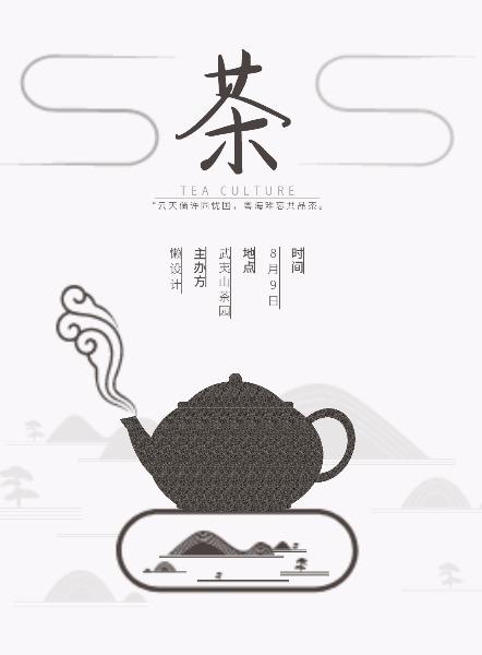 传统茶文化中国风