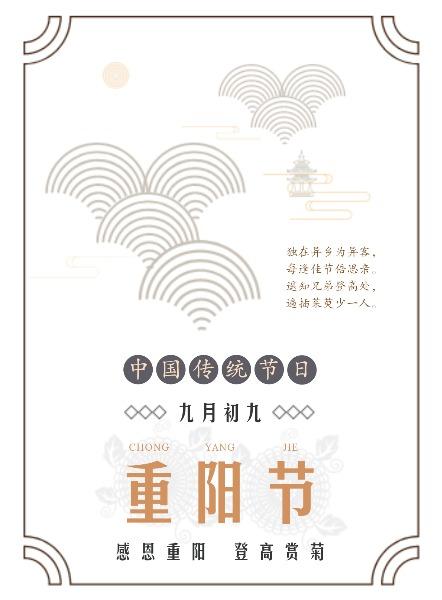 中国传统节日重阳节