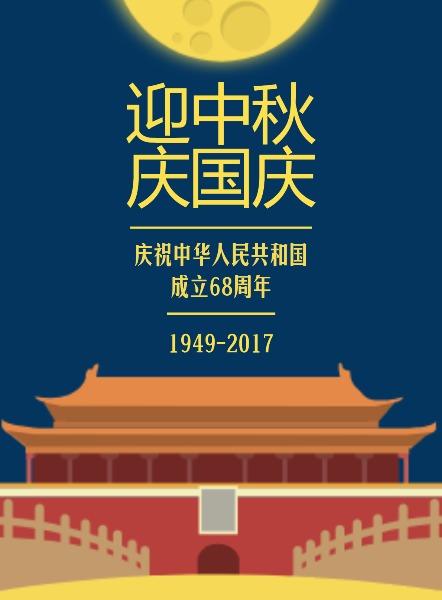 中秋国庆节日