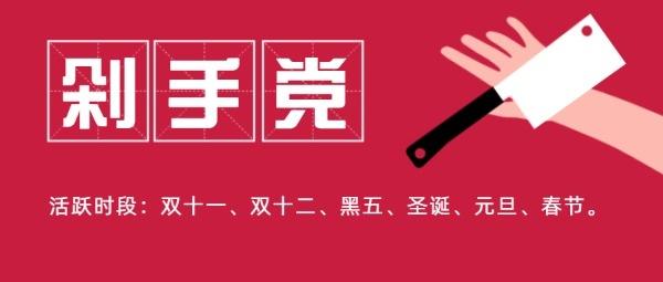 電商購物節剁手黨活動促銷