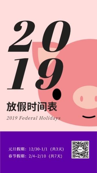 2019年假期安排表