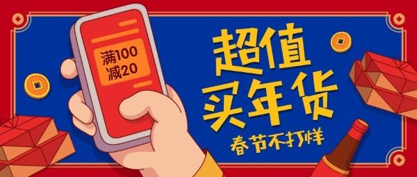 超值买年货节红色中国风喜庆卡通