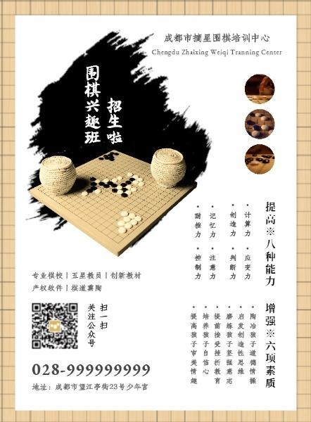 围棋培训招生