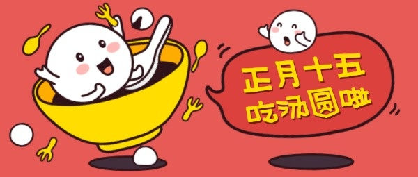 正月十五元宵吃汤圆