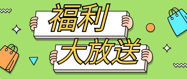 绿色卡通购物福利公众号封面大图模板