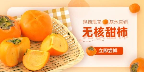 电商购物水果柿子