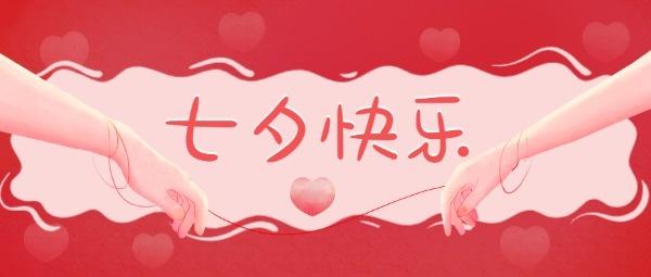 传统节日七夕快乐