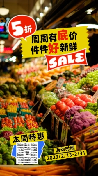 生鲜超市促销活动