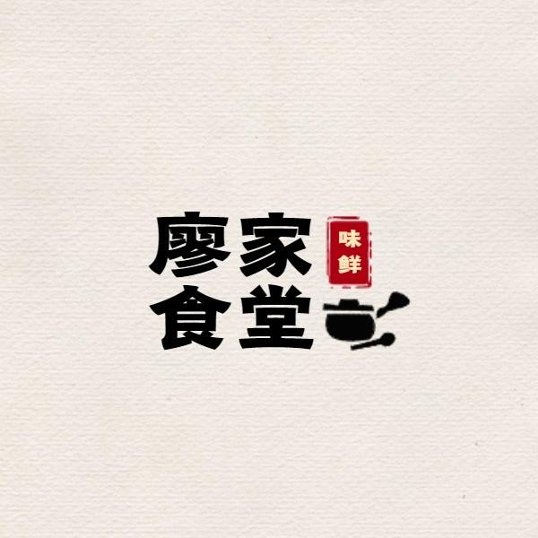 食堂餐饮美食饭馆中餐传统复古