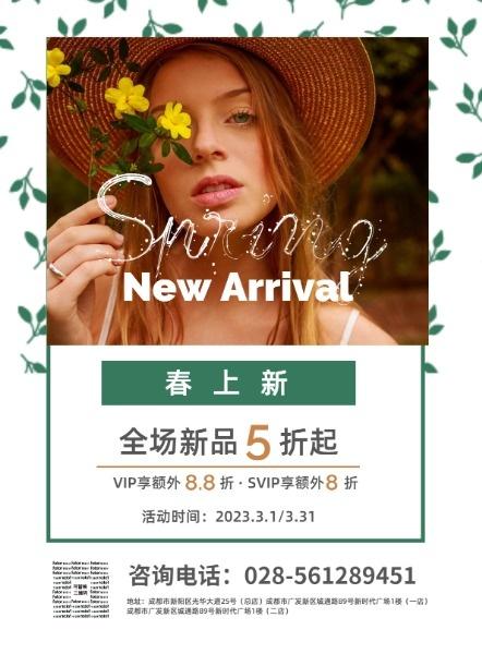 春季春天上新促销推广宣传简约时尚