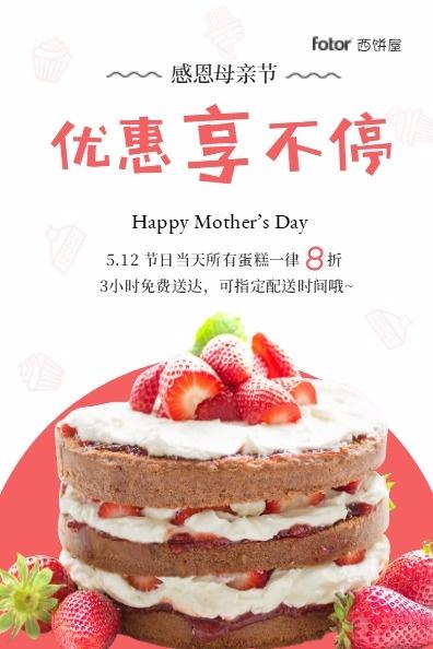 红色简约母亲节蛋糕甜品