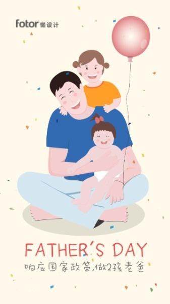 二胎政策父亲节快乐