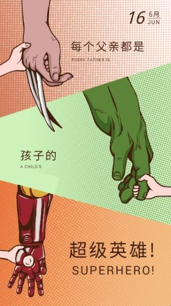 漫威超级英雄父亲节