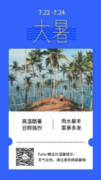 蓝色图文二十四节气大暑