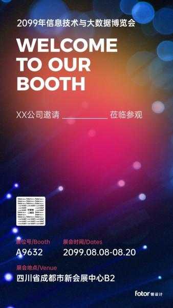 蓝色科技信息技术会议手机海报模板