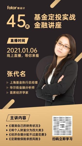 金色商务基金投资课程手机海报模板