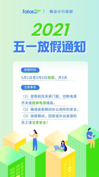 绿色渐变五一劳动节放假通知立体手机海报模板