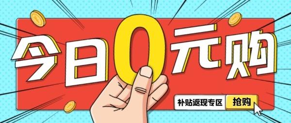 0元购促销优惠福利公众号封面大图模板