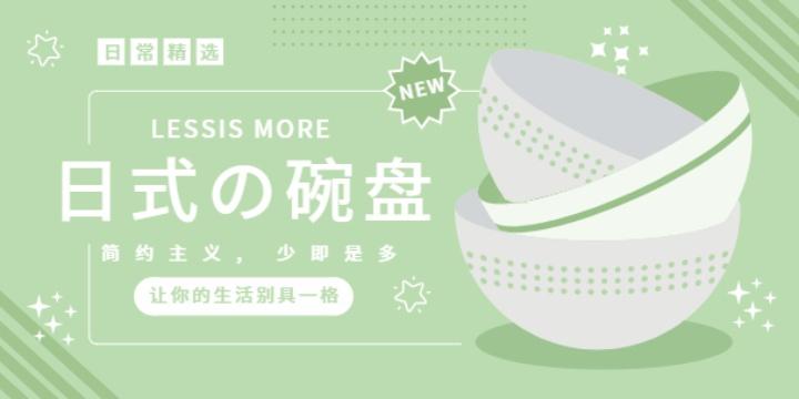 日式碗盘淘宝banner模板