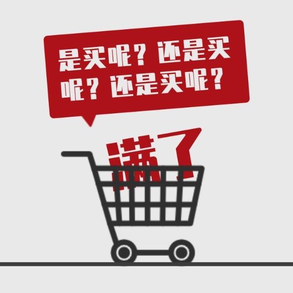 电商购物节促销折扣优惠购物车简约
