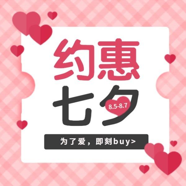 约惠七夕促销折扣爱心