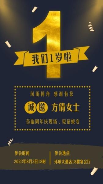 金色喜庆1周年庆典