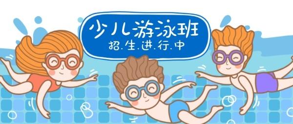少儿游泳班招生