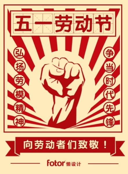 共庆五一劳动节