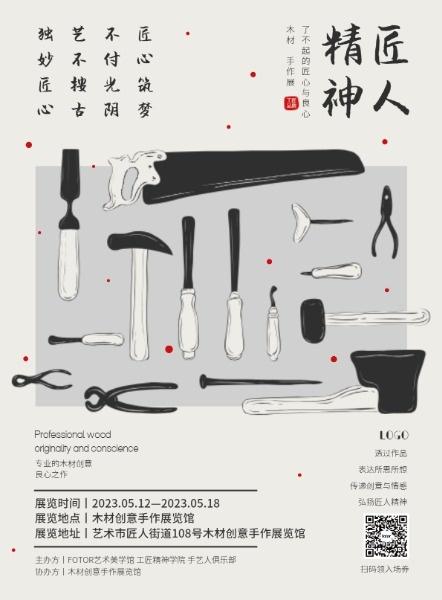 手工展览传承匠人精神