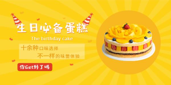 黄色卡通生日蛋糕
