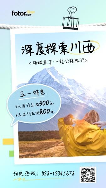 蓝色渐变五一川西旅游手机海报模板