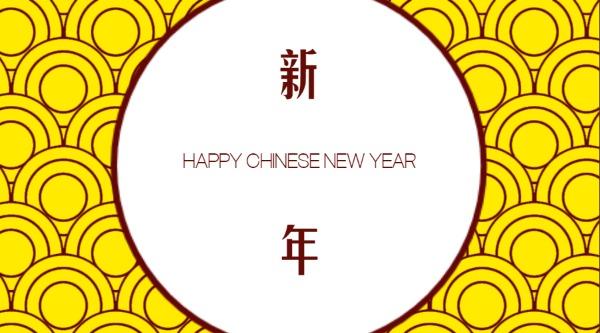 新年节日祝福黄色创意
