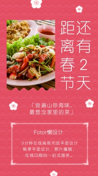 粉色春节倒计时美食餐饮家乡过年