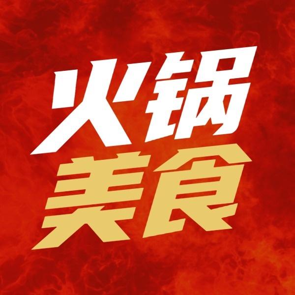 红色抠图火锅外卖