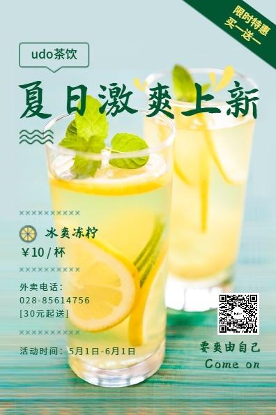 奶茶饮品冷饮宣传推广