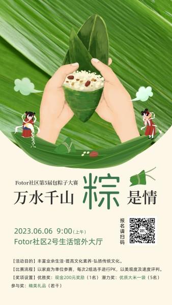 绿色中国风端午包粽子手机海报模板