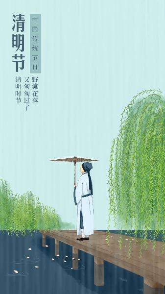 传统文化24节气清明古风