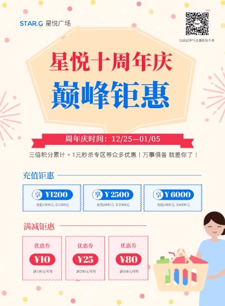 购物广告周年庆典