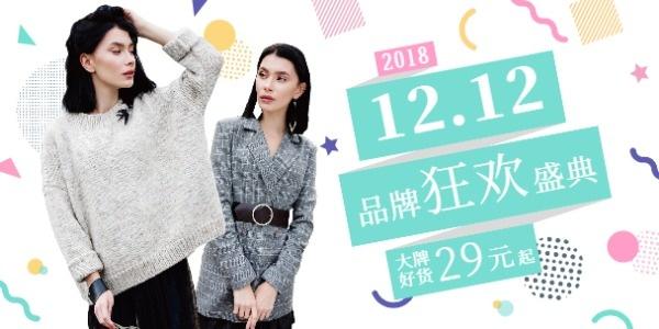 双十二女装品牌狂欢盛典