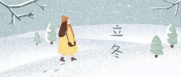 立冬小清新插畫手繪公眾號封面大圖