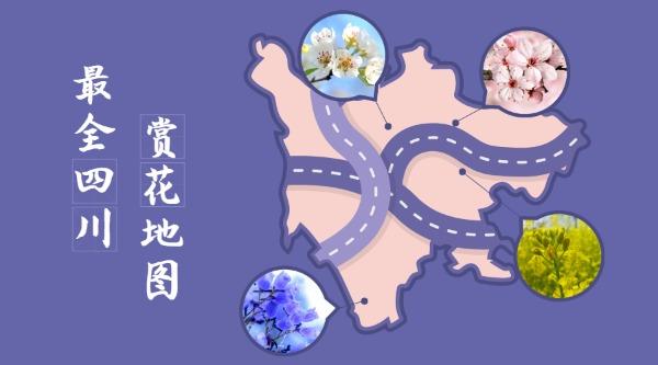 春节赏花地图盘点