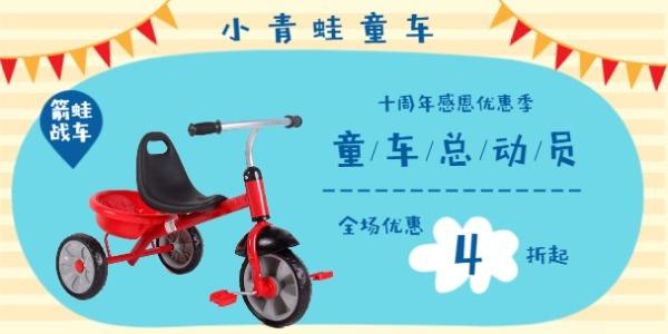 儿童玩具童车自行车