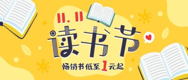 双11读书节