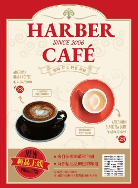 咖啡饮品美食餐饮促销活动
