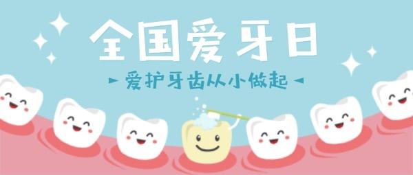 全国爱牙日牙齿口腔清洁