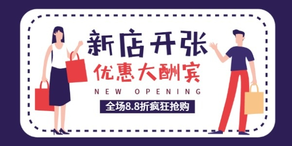 简约创意新店开张优惠活动